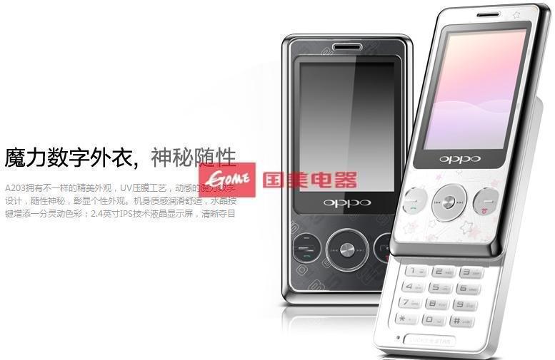 欧珀(oppo)a203手机(白色)