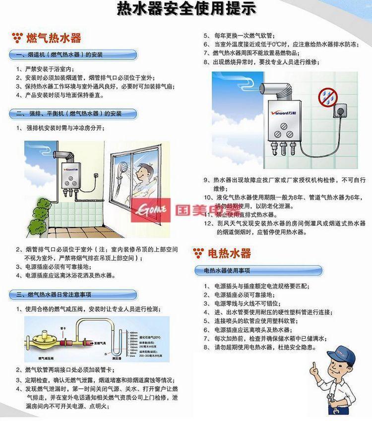 万和jsq16-8n1燃气热水器