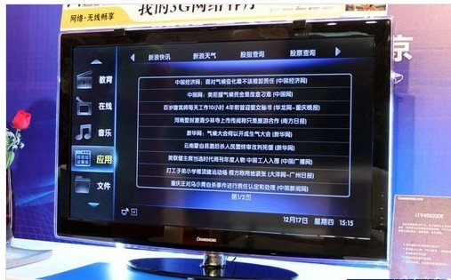 长虹(changhong)itv55920de彩电