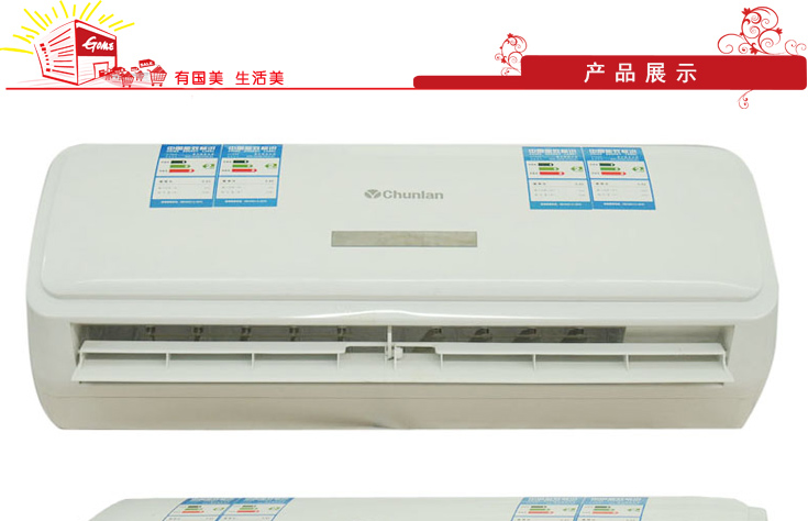 春兰kfr-25gw/vf2d-e1a空调
