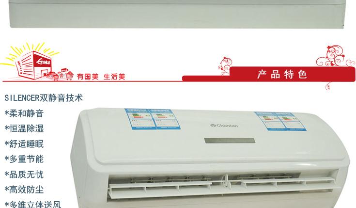 春兰(chunlan) 系列名称:骑士系列 空调类型:壁挂式 冷暖类型:冷暖 定