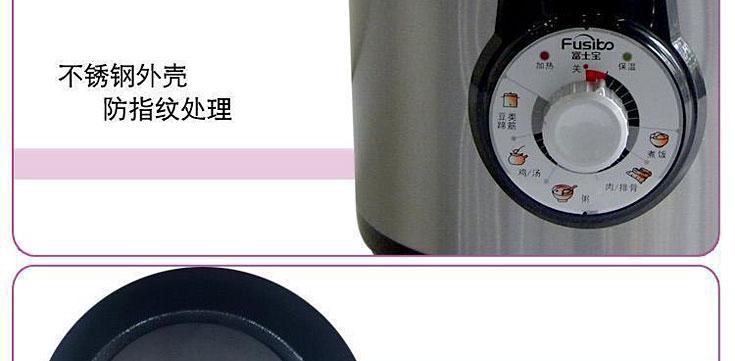 富士宝ybd-411st电压力煲