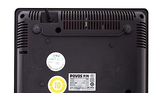 奔腾(povos)c21-pg15电磁炉
