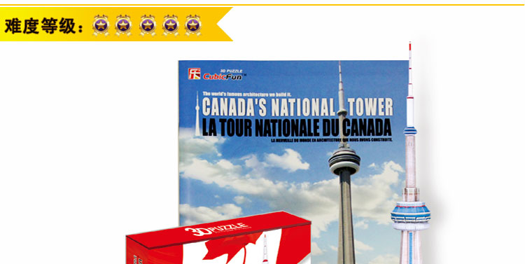建筑模型★乐立方拼图仿真模型-加拿大国家电视塔