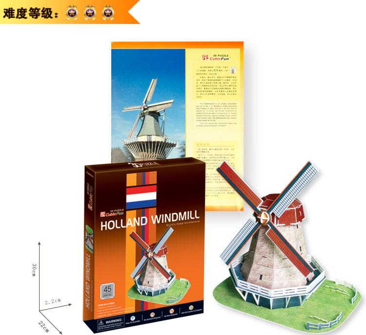 拼图仿真模型荷兰风车