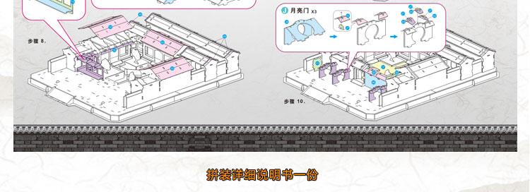 乐立方立体拼图 北京四合院建筑模型