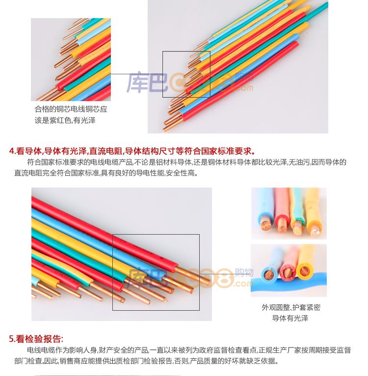 北京昆仑电线 bvzr阻燃单芯硬铜线 4.0平方国标100米