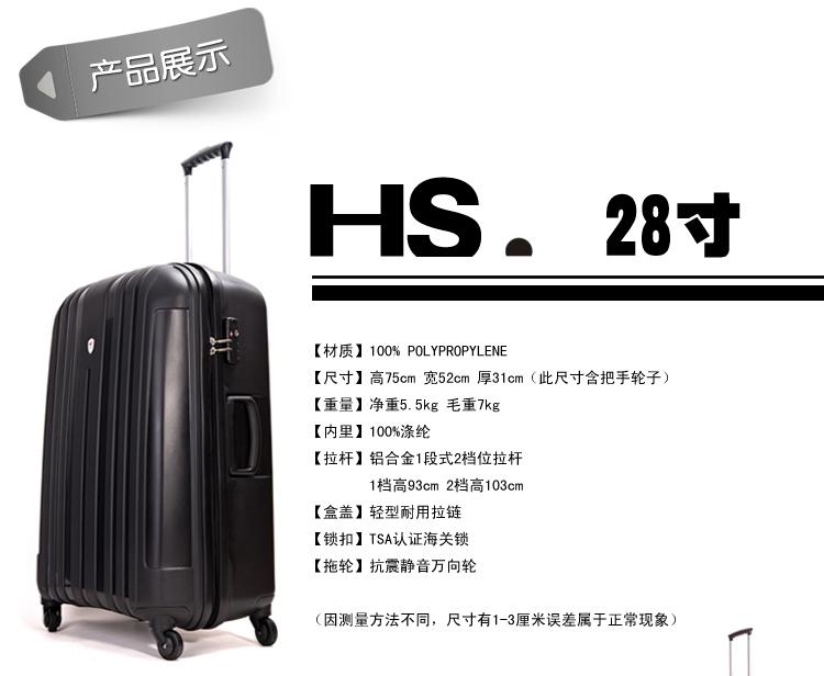 winwayhs28寸拉杆箱万向轮行李箱子密码锁出国飞机托运箱旅行箱包