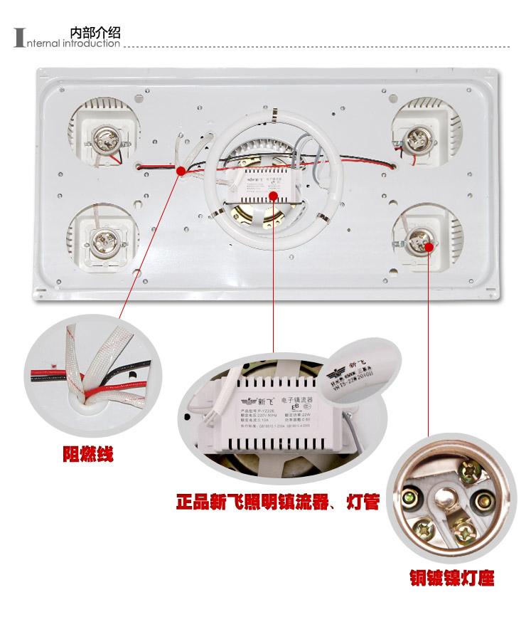 新飞 集成吊顶 四灯暖+照明+换气 集成浴霸电器模块 xf-306h