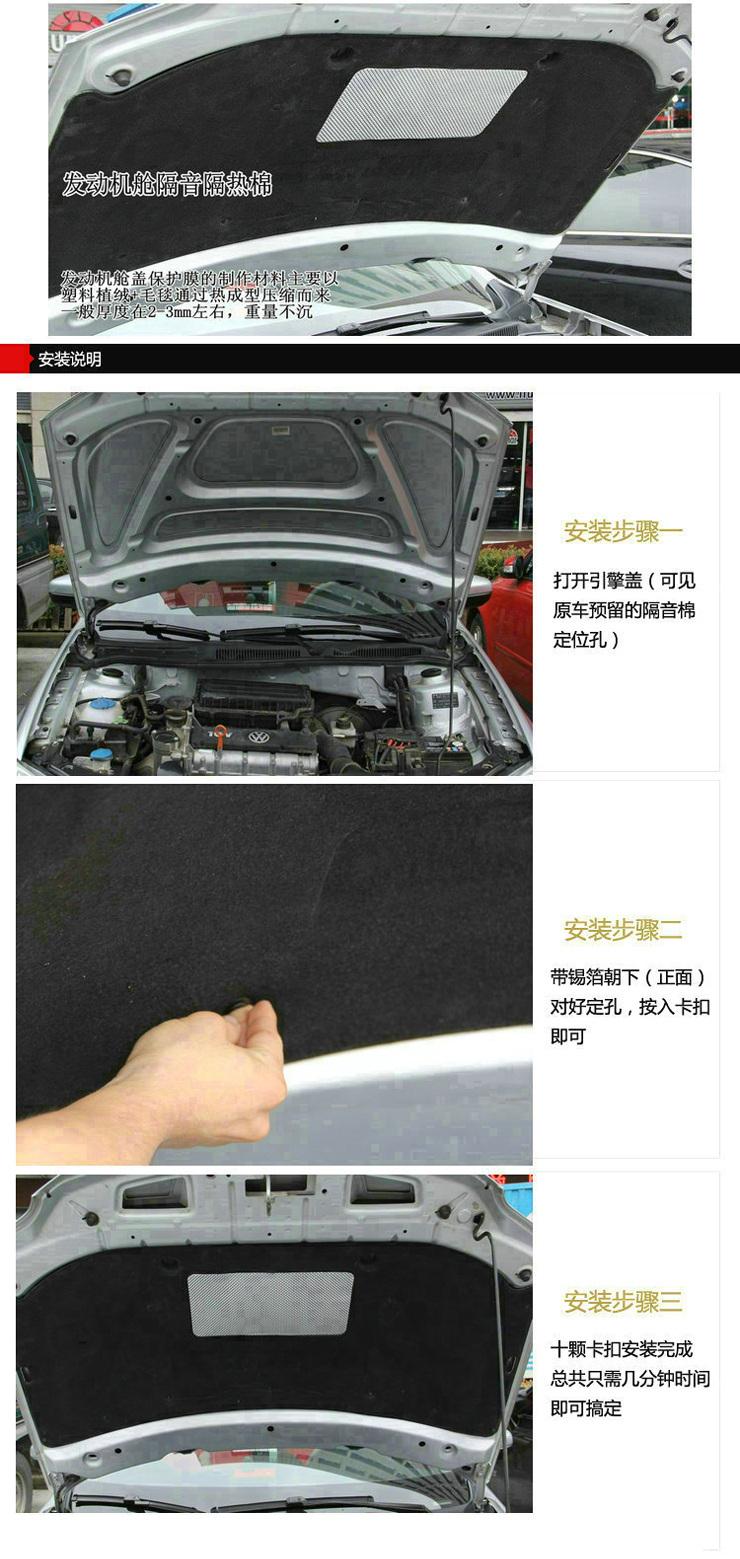 迪加伦 大众朗逸隔热棉 引擎盖发动机隔音垫 08-12年款适用