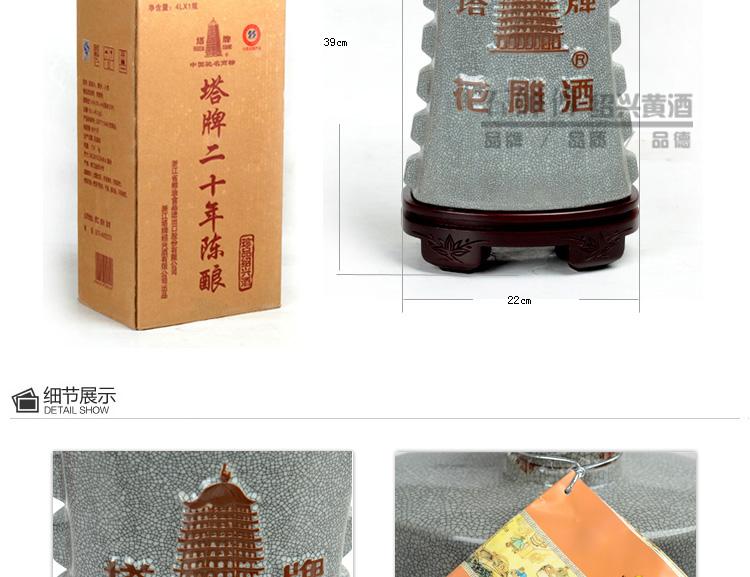 绍兴黄酒 塔牌二十年陈酿珍品绍兴酒14度 4l