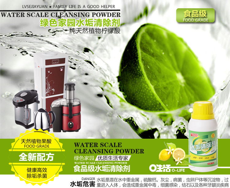 绿色家园水垢清除剂 太阳能电热水器饮水机除垢剂