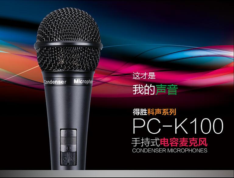 takstar 得胜 pc-k100 网络k歌 电脑录音麦克风 电容话筒
