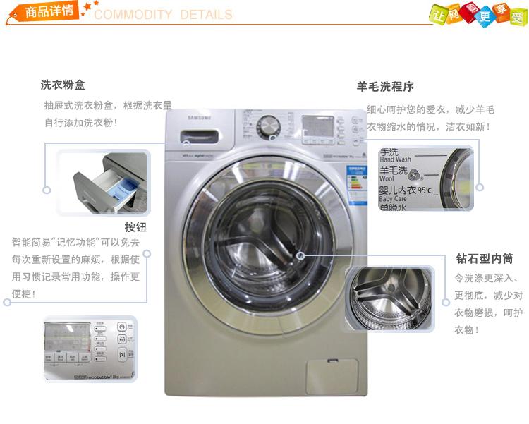 【三星wf1802xeu/xsc洗衣机】三星滚筒洗衣机wf1802