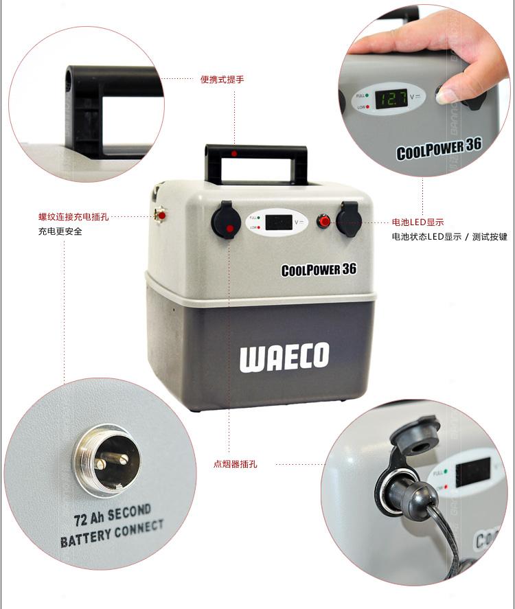 德国waeco压缩机车载冰箱专用蓄电池raps36