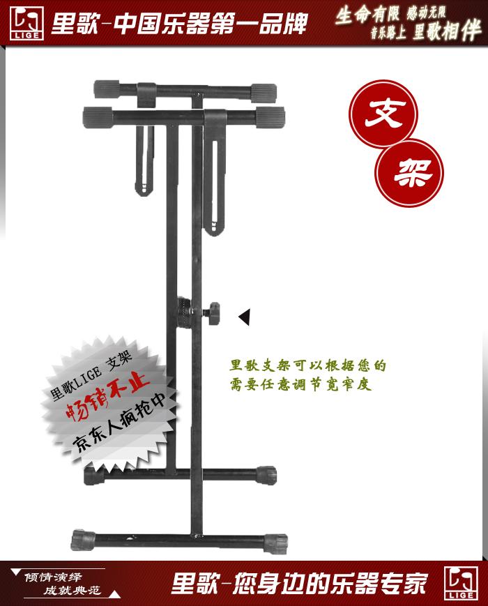 里歌lige单x电子琴支架lzj-1500