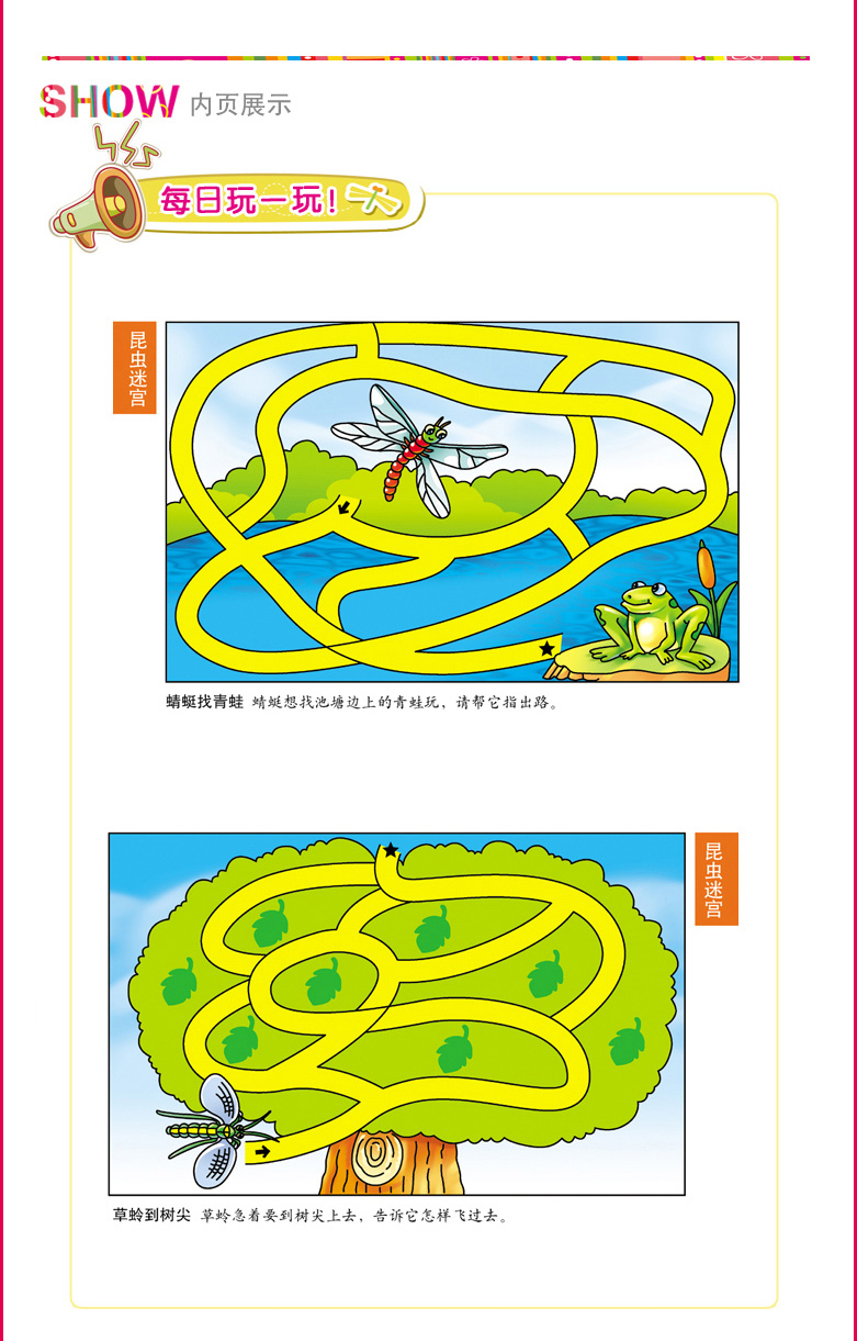 儿童智力迷宫汇集 - 爱梦晓 - xbdxyx的博客