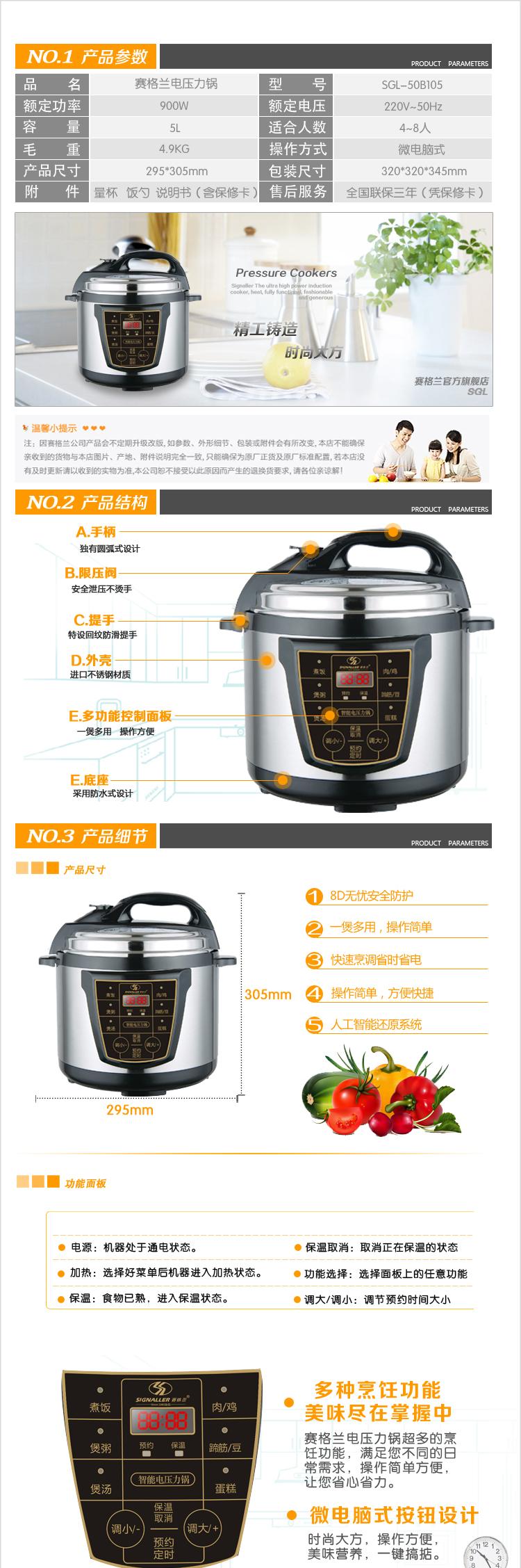 赛格兰sgl-50b105电压力锅
