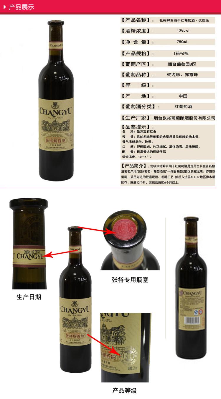 优选级解百纳干红葡萄酒