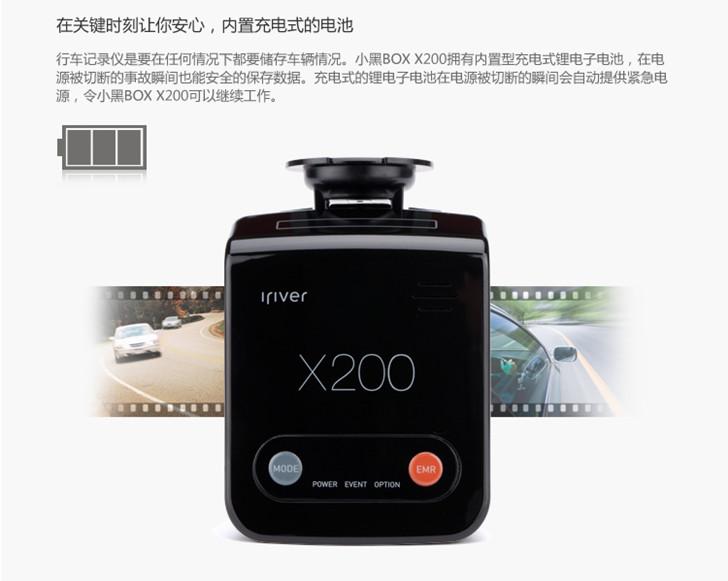 艾利和(iriver)x200 行车记录仪(黑色)