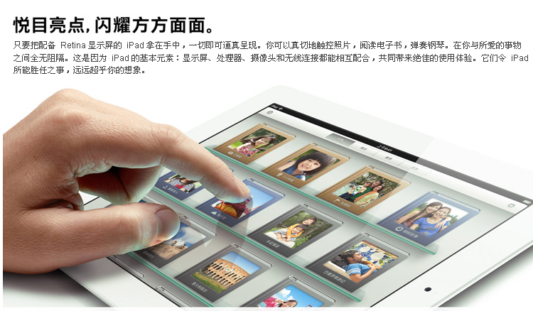 苹果(apple)ipad4 32g wifi cellular版