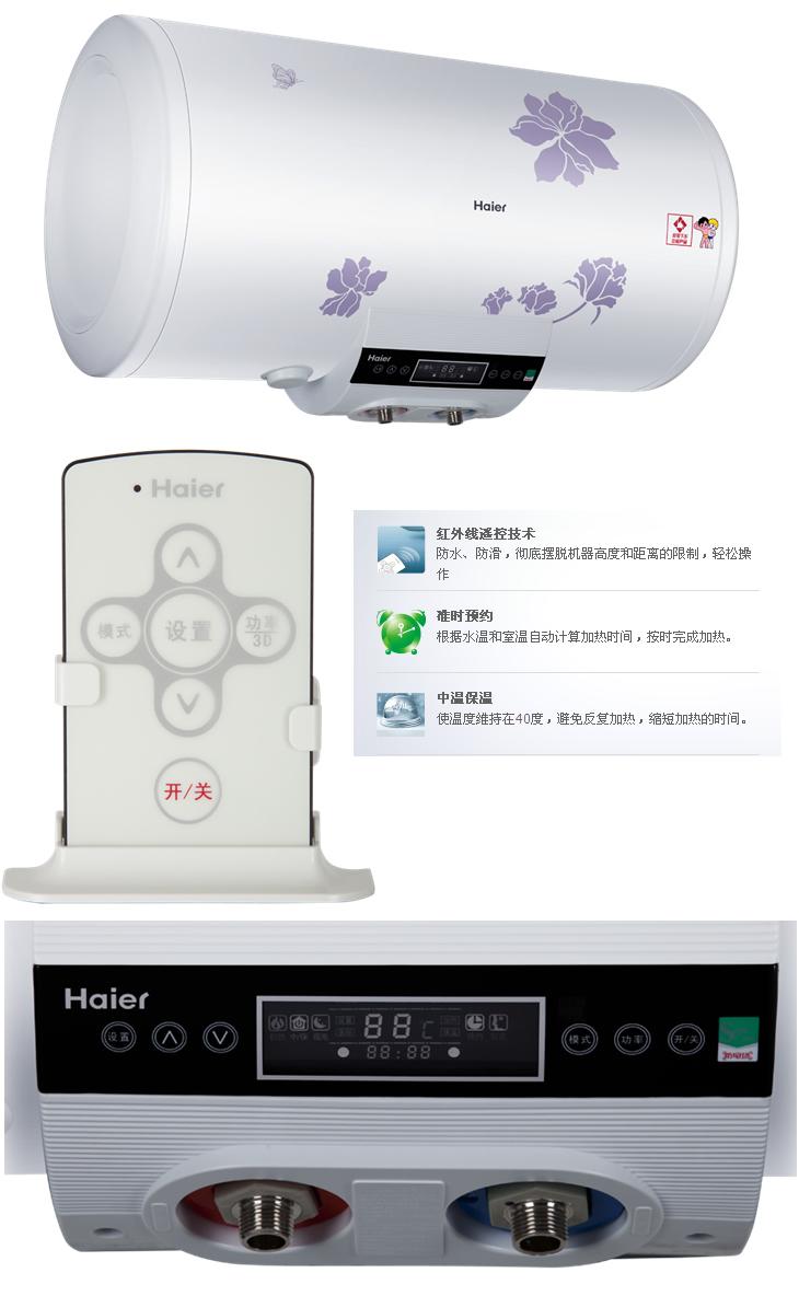 查看 海尔电热水器相关价格表 【评价】 查看 海尔电热水器怎么样?