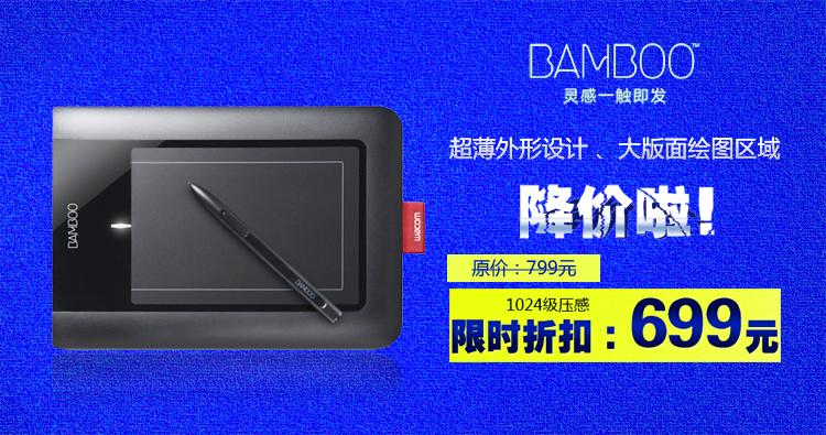 wacom手绘板 ctl660数位板 绘画板bamboo pen ctl-660