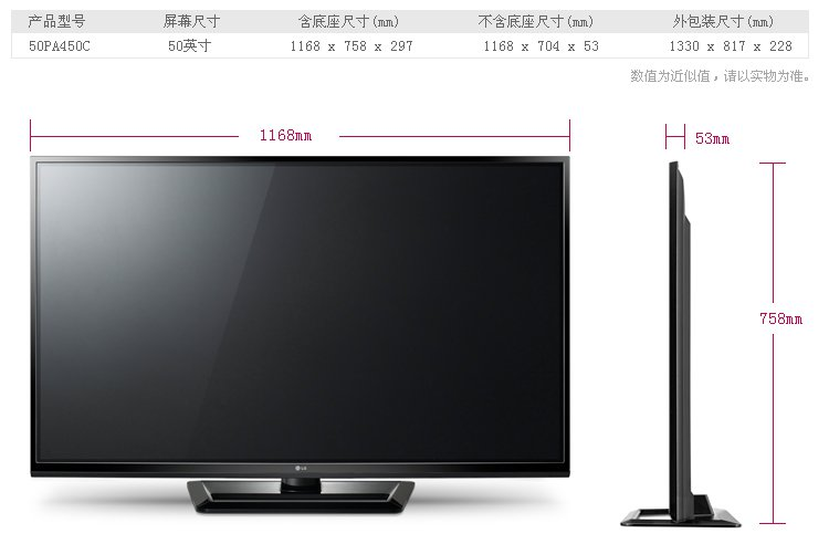 lg 50pa450c-cm 50英寸超薄智能感应等离子(黑色)