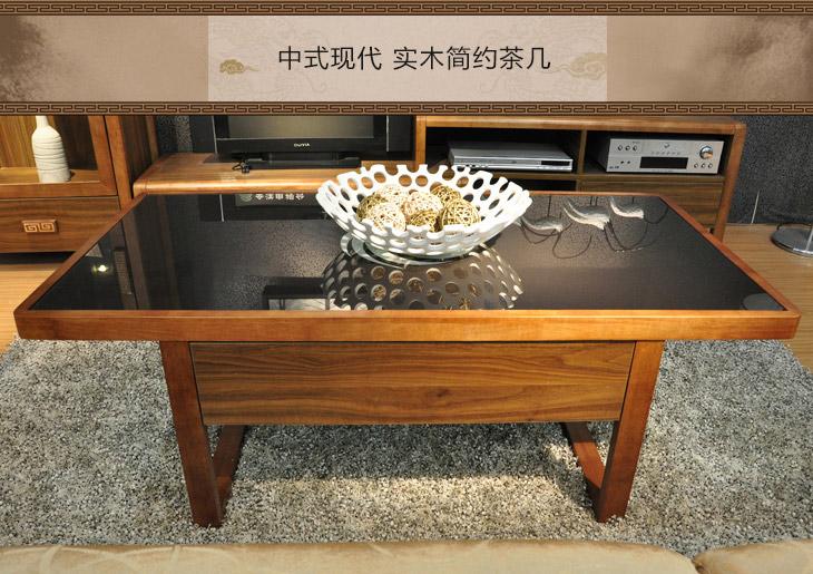 中式现代简约实木茶几