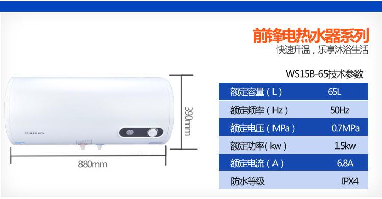 前锋ws15b-40/50/65/80/100电热水器(40l)