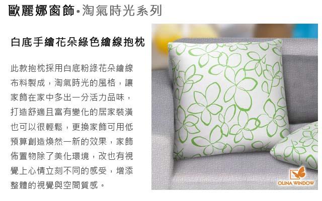《欧丽娜窗饰》白底手绘花朵抱枕50*50cm(绿色绘线)