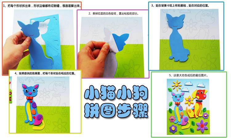 日照鑫 海绵立体拼图 海绵纸 儿童手工贴画 益智玩具