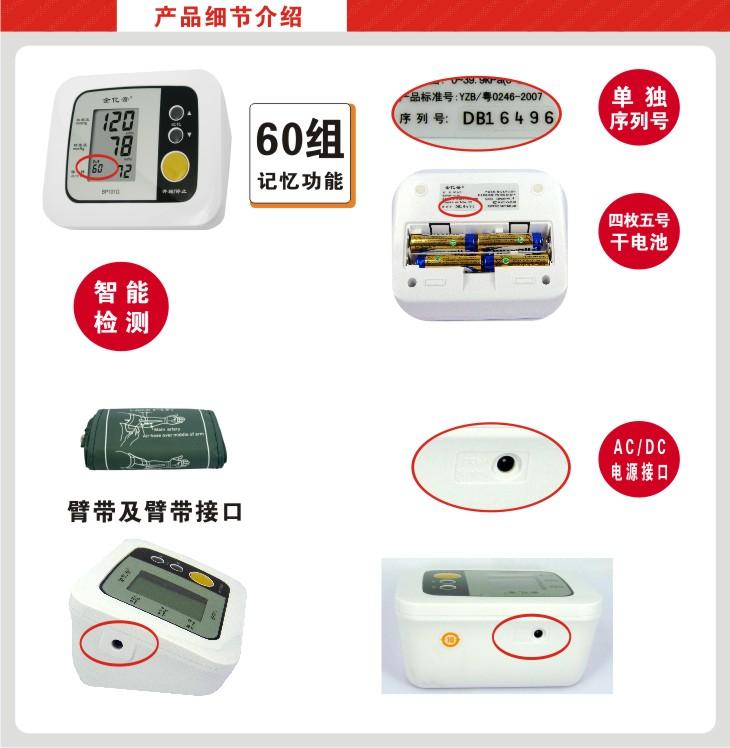 金亿帝上臂式电子血压计bp101g 家用血压计
