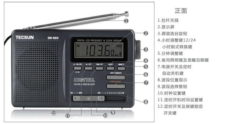 德生dr-920fm 全波段收音机