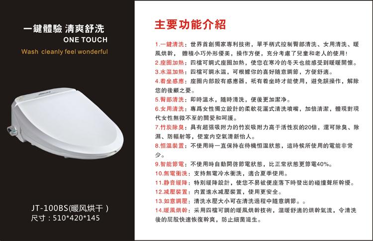 台湾吉田雅格智能马桶盖电脑洁身器暖风烘干100b包邮