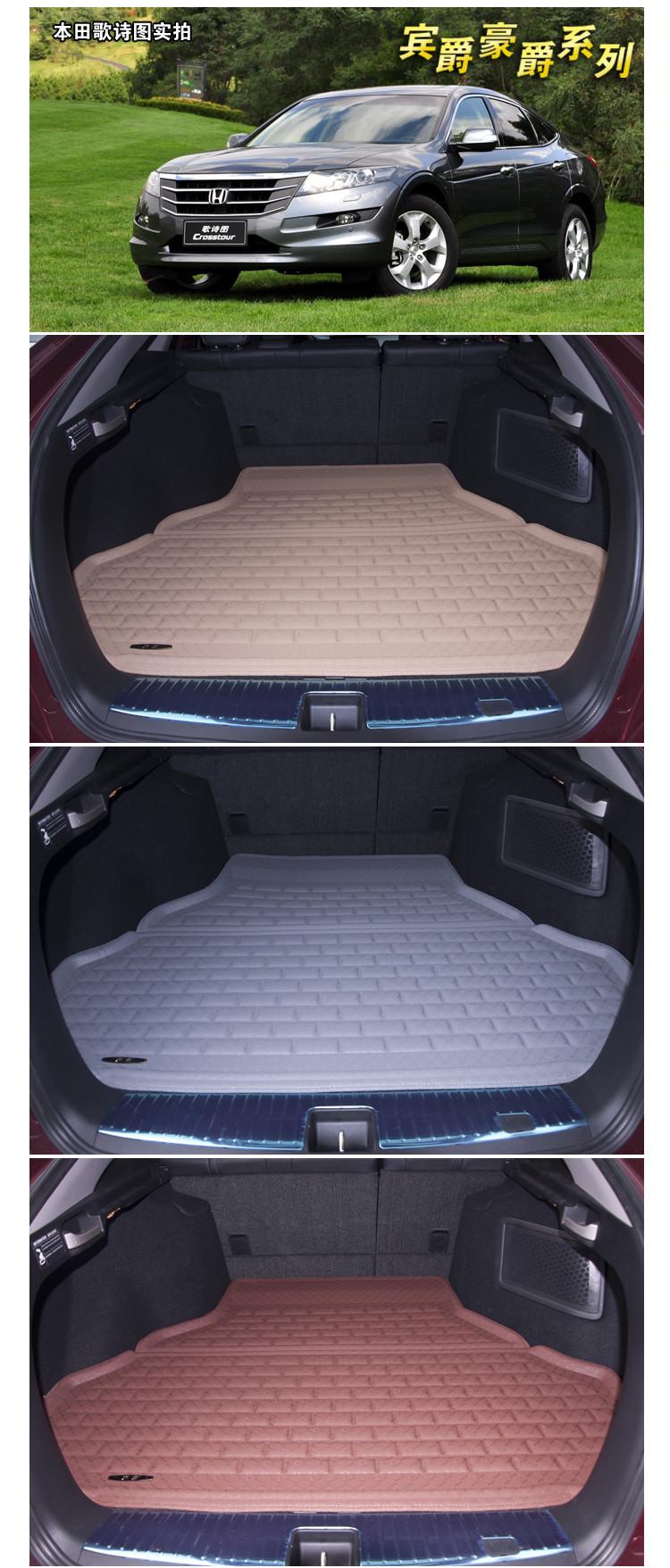 宾爵 爵尚本田歌诗图专用汽车后备箱垫 歌诗图后箱垫尾箱垫(黑色)