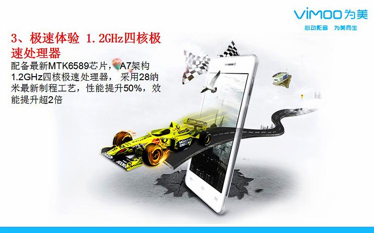 为美(vimoo)i8100四核智能手机 td-scdma/gsm(睿雅黑)