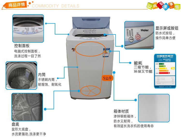 【海尔xqb50-728e波轮洗衣机】海尔(haier)xqb50