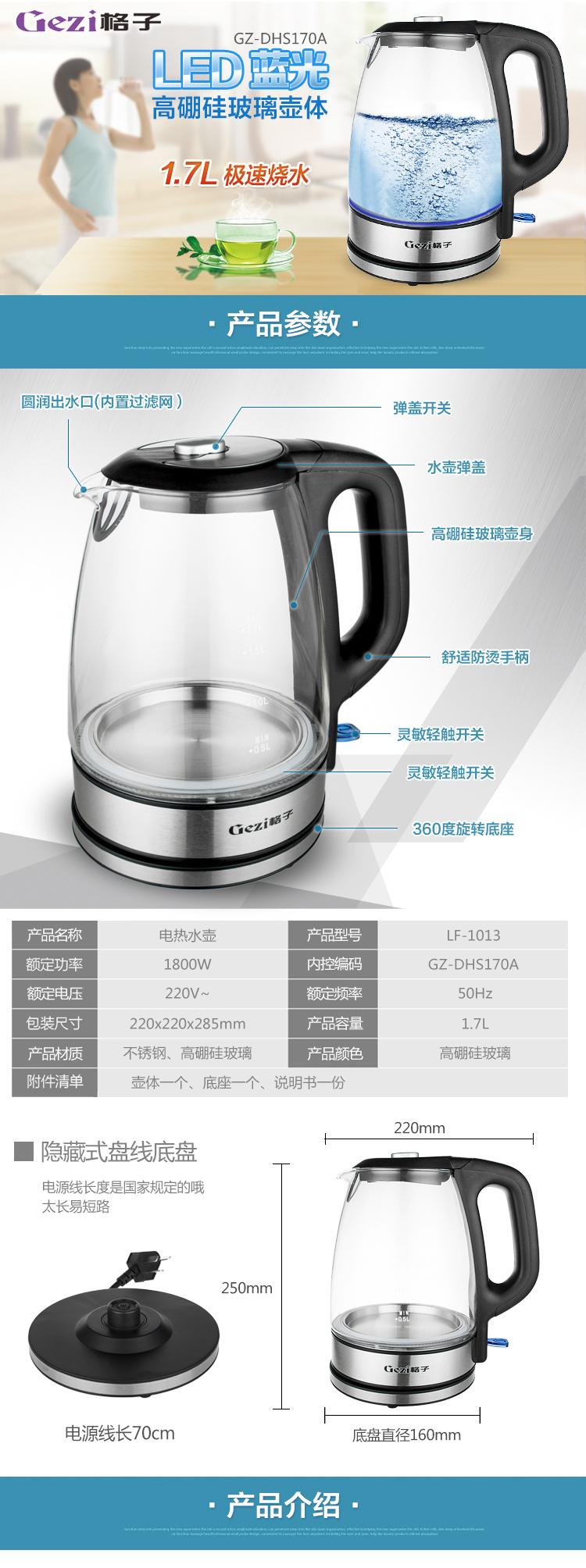 13玻璃电热水壶