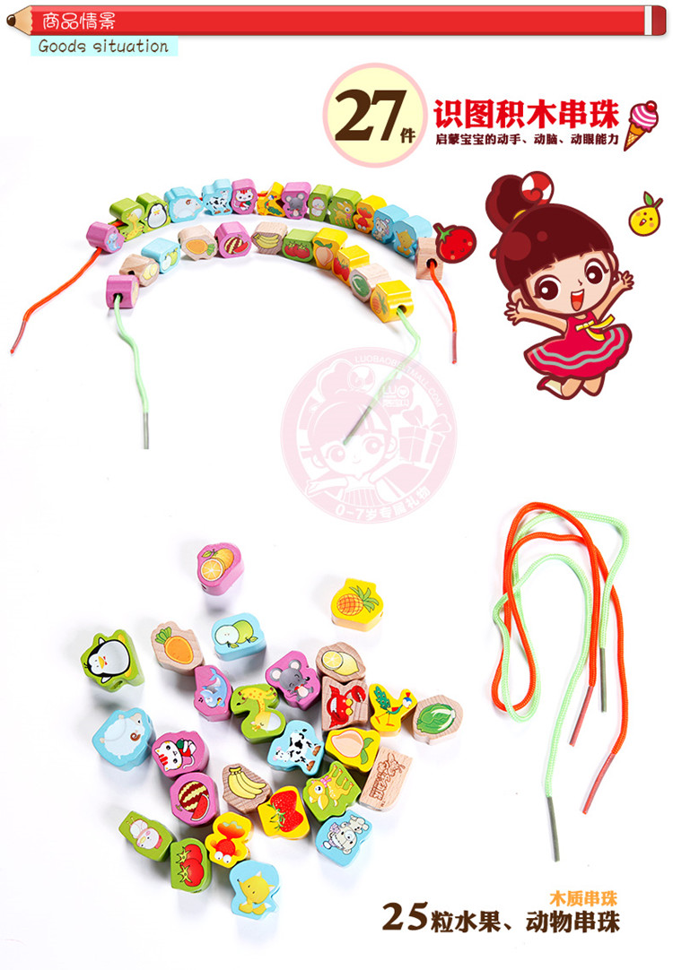 洛宝贝 动物水果串珠早教益智视物高品质实木环保串串珠儿童玩具