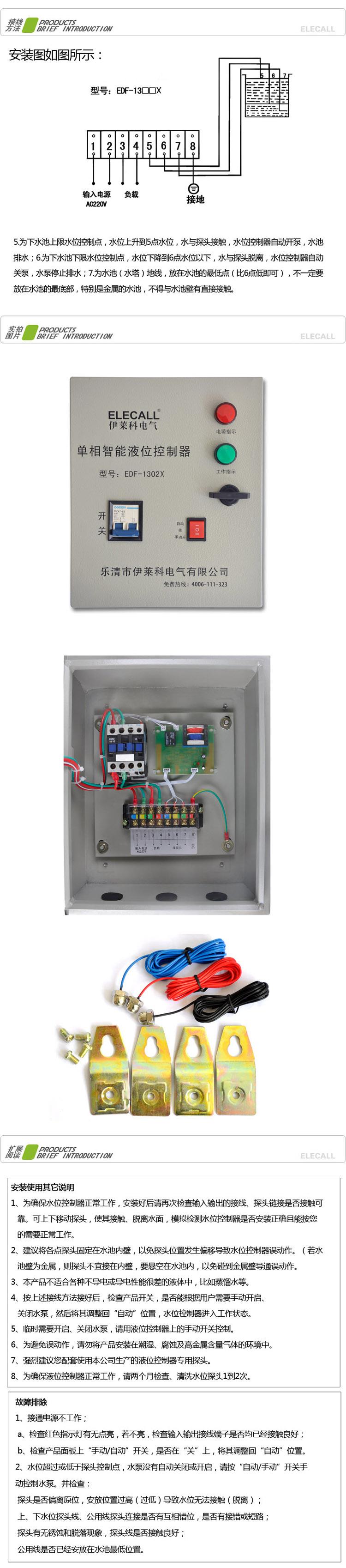 水塔水井水泵自动水位控制箱/单相智能液位控制器 edf