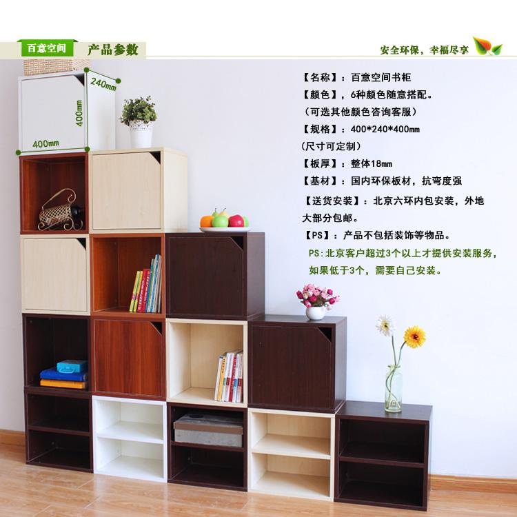 """百意空间书柜书架格格书柜可移动书柜文件柜储物柜收纳柜(单个""""口""""型)"""