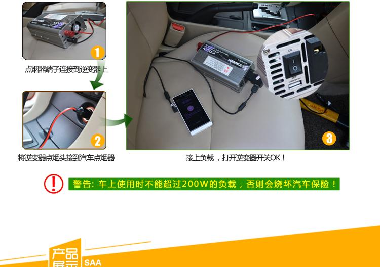 索尔saa-1000w/500w家用逆变器 12v/24v转220v车载电源转换(saa-1000a