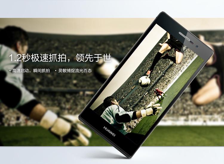 华为 Huawei Ascend P7 L09手机 白色 电信 双卡双待 4G 手机图片