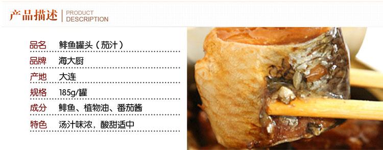 海大厨蒲烧鲱鱼罐头 185g/罐