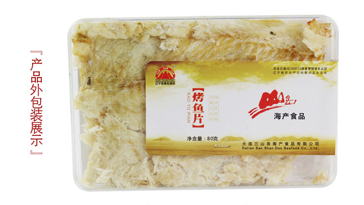 三山岛 烤鱼片 80g/盒 大连特产 海味零食 休闲海味 海鲜即食小零食