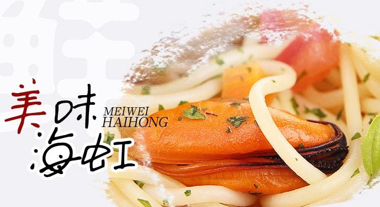 水晶海虹干 300g/盒 海虹 扇贝 海产品 贻贝 海虹肉 大连海鲜 【大