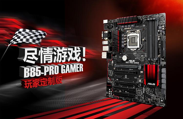 华硕(asus)b85-pro gamer游戏主板