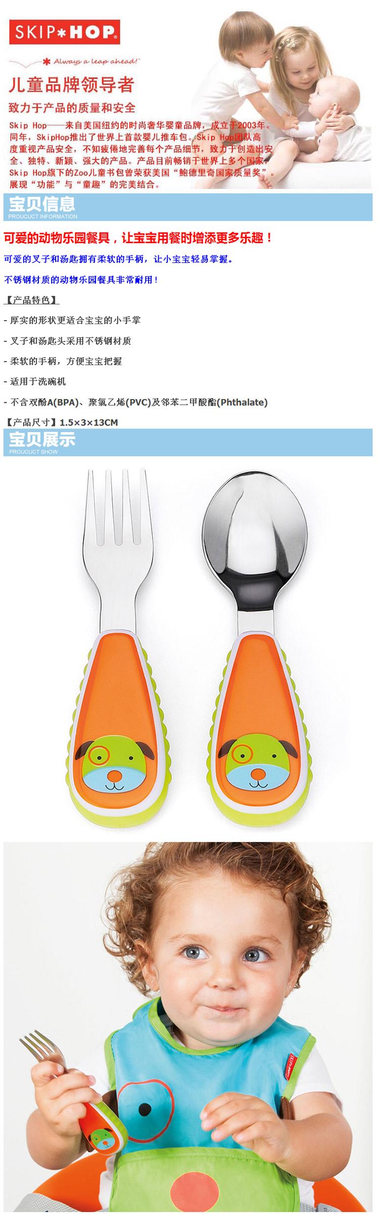 动物乐园不锈钢儿童叉勺餐具套装