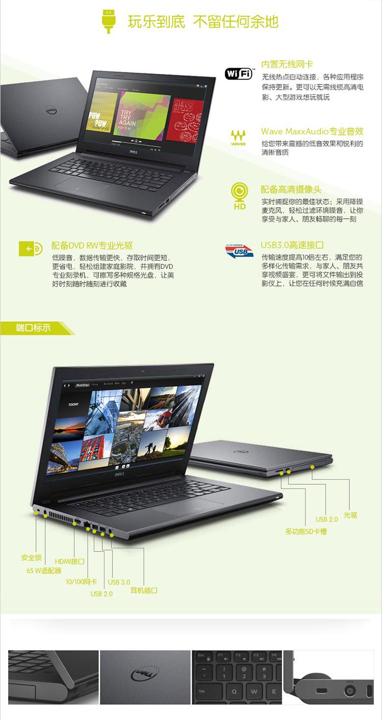 戴尔 DELL Ins 14CR 1328灵越14英寸笔记本电脑 i3 4005U 4G内存
